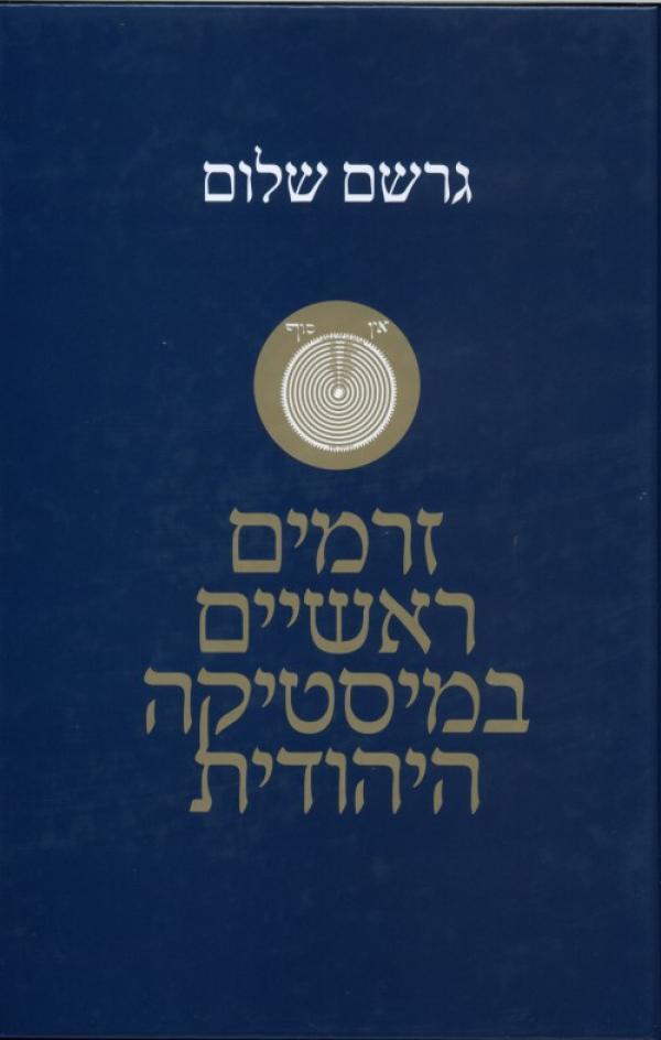 זרמים ראשיים במיסטיקה היהודית - גרשם שלום