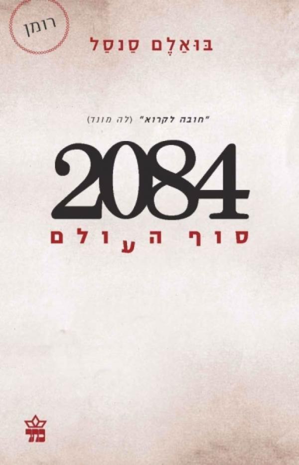2084 - בואלם סנסל
