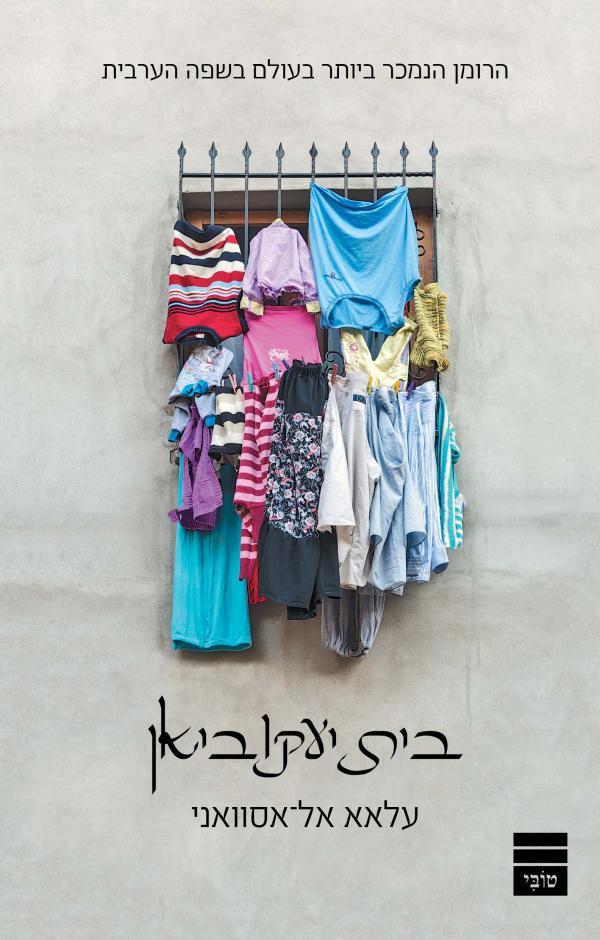 בית יעקוביאן - עלאא אל-אסוואני