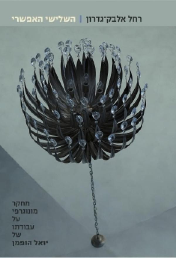 השלישי האפשרי - מחקר מונוגרפי על עבודתו של יואל הופמן - רחל אלבק-גדרון