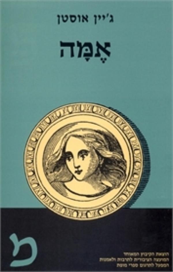 אמה - תרגום רנה קלינוב - ג'יין אוסטן