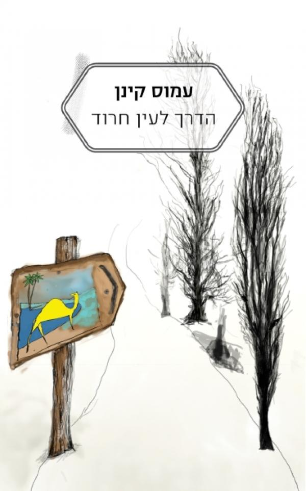 הדרך לעין חרוד - מהדורת 2016 - עמוס קינן