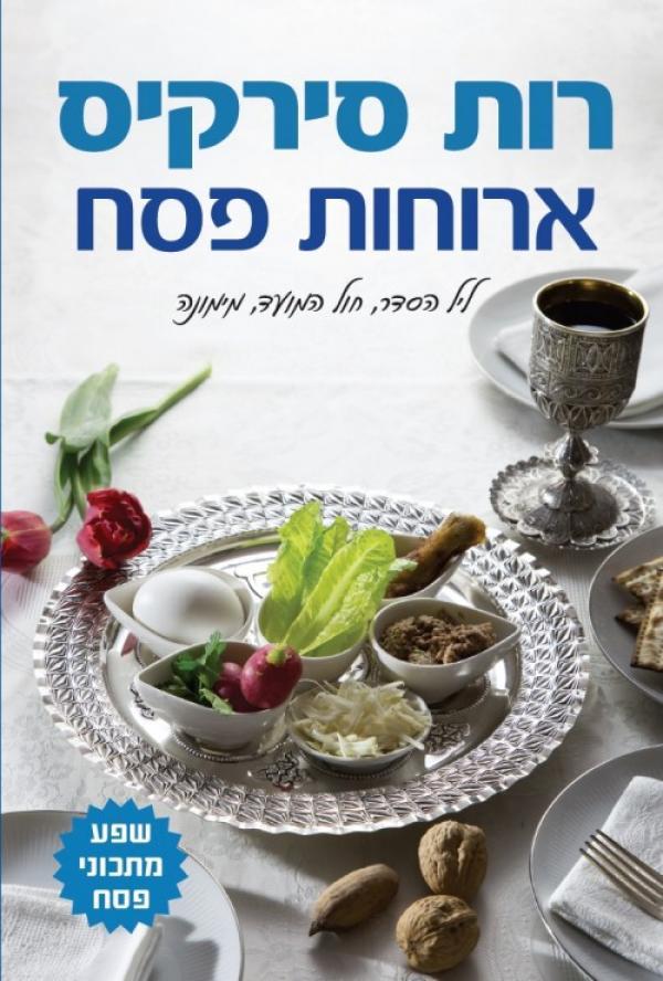 ארוחות פסח - ליל הסדר, חול המועד, מימונה - רות סירקיס