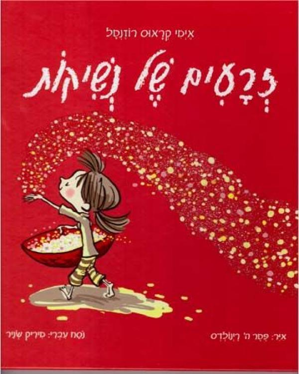 זרעים של נשיקות - איימי קראוס רוזנטל