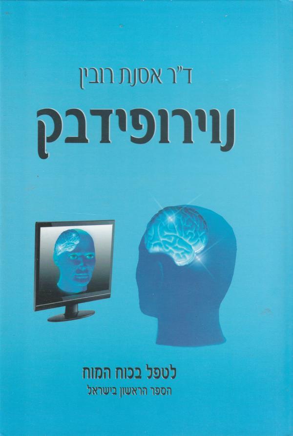 """נוירופידבק - לטפל בכוח המוח  - ד""""ר אסנת רובין"""
