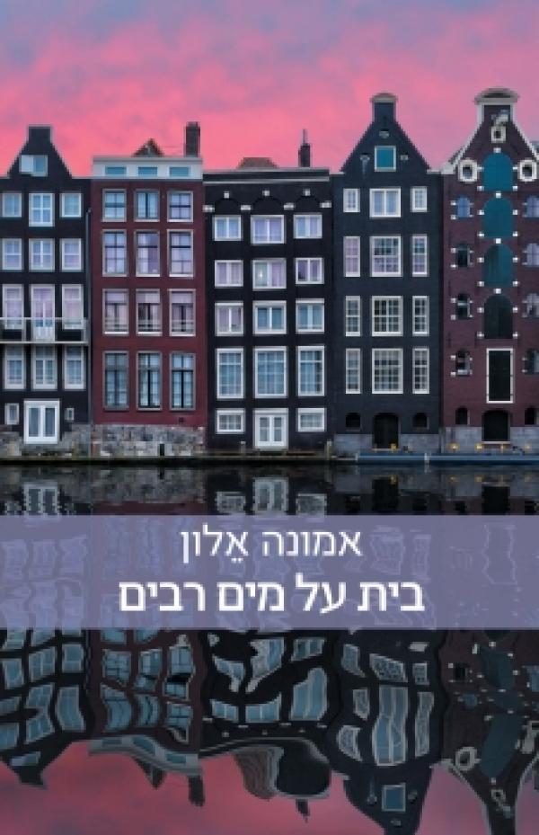 בית על מים רבים - אמונה אלון