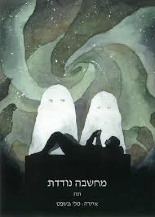 מחשבה נודדת - רומן גרפי - תה