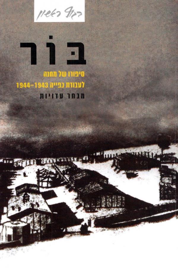 בור - סיפורו של מחנה לעבודת כפייה, 1944-1943  - אברי פישר