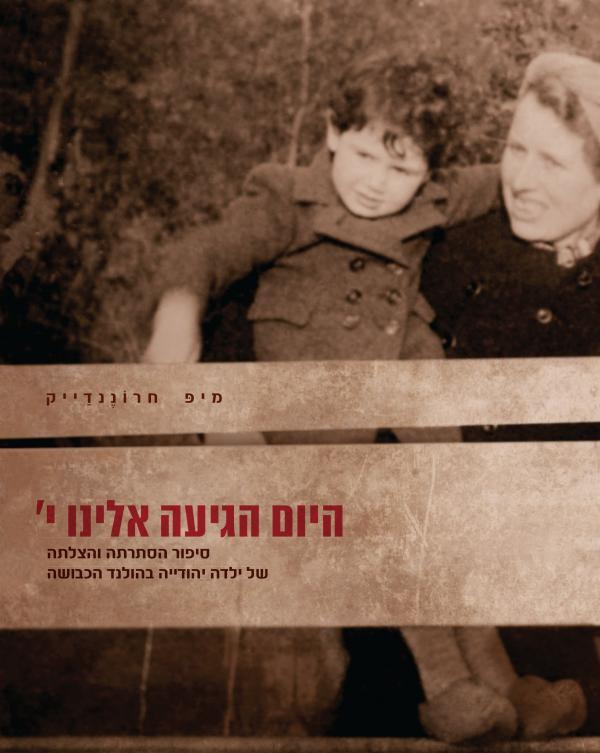 היום הגיעה אלינו י' - סיפור הסתרתה והצלתה של ילדה יהודייה בהולנד הכבושה - מיפ חרוננדייק