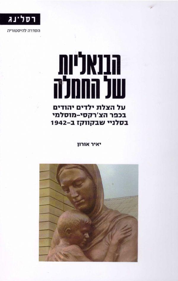 הבנאליות של החמלה - על הצלת יהודים בכפר הצ'רקסי-מוסלמי בסלניי שבקווקז ב-1942 - יאיר אורון
