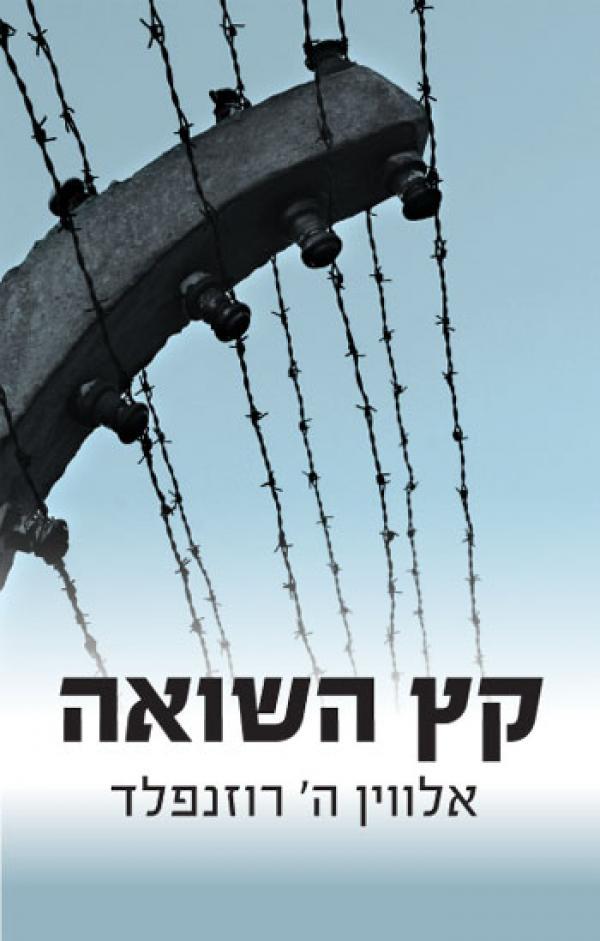 קץ השואה - אלווין ה' רוזנפלד