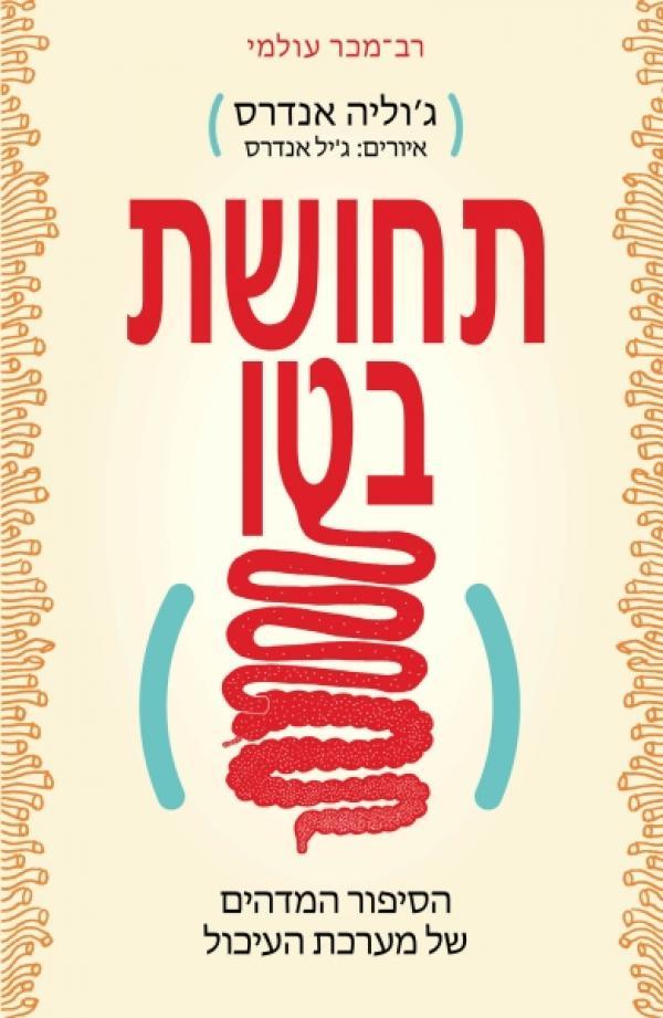 תחושת בטן - הסיפור המדהים של מערכת העיכול - ג'וליה אנדרס