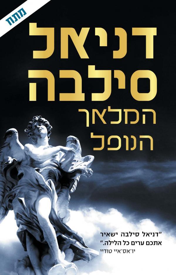 המלאך הנופל - דניאל סילבה