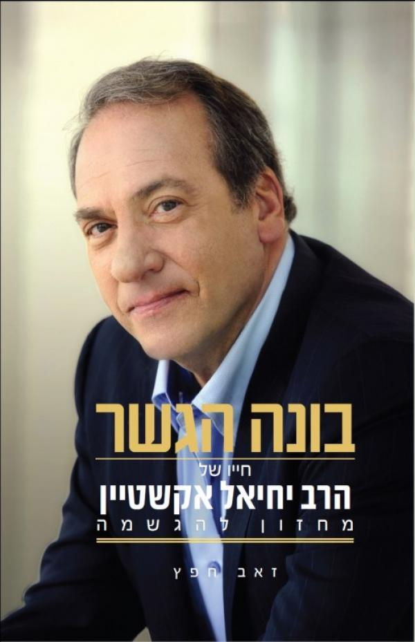 בונה הגשר- חייו של הרב יחיאל אקשטיין - זאב חפץ