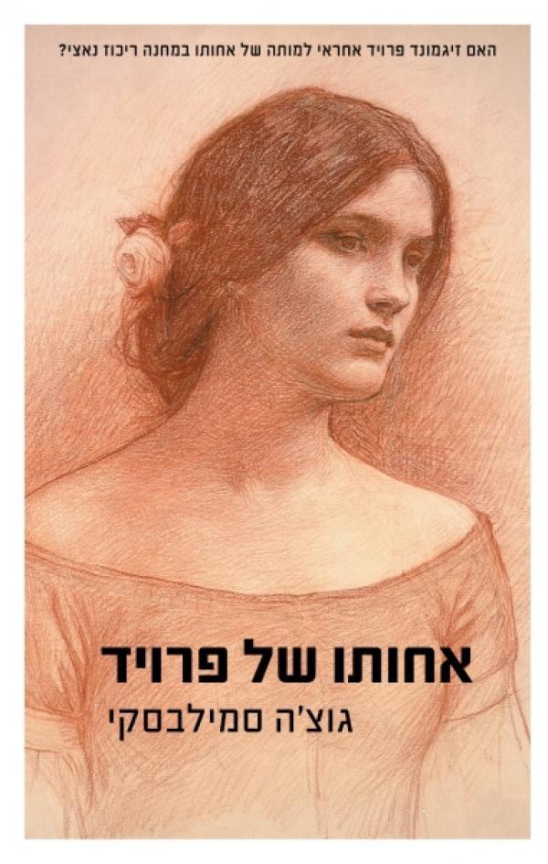 אחותו של פרויד - סיפור אמיתי - גוצ׳ה סמילבסקי