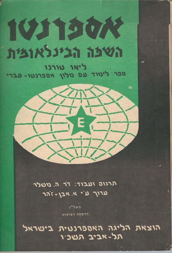 אספרנטו השפה הבינלאומית - ספר לימוד עם מלון אספרנטו-עברי - ליאו טורנו