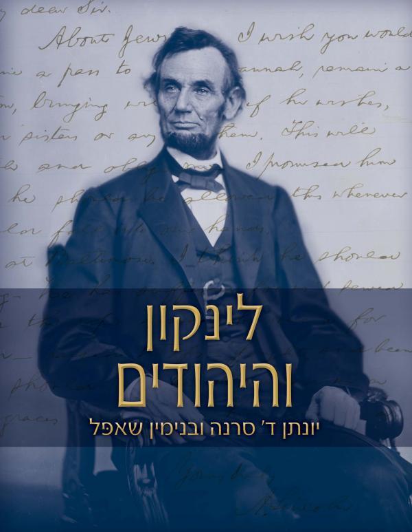 לינקון והיהודים - אלבום מהודר - יונתן ד' סרנה
