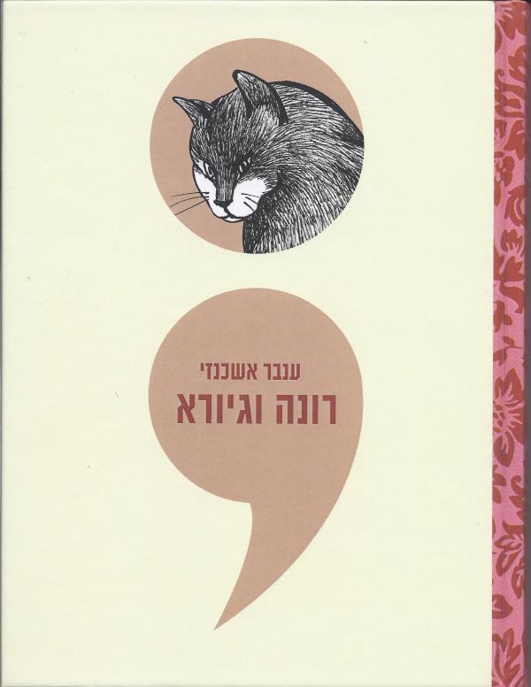 רונה וגיורא - נובלה גרפית - ענבר אשכנזי