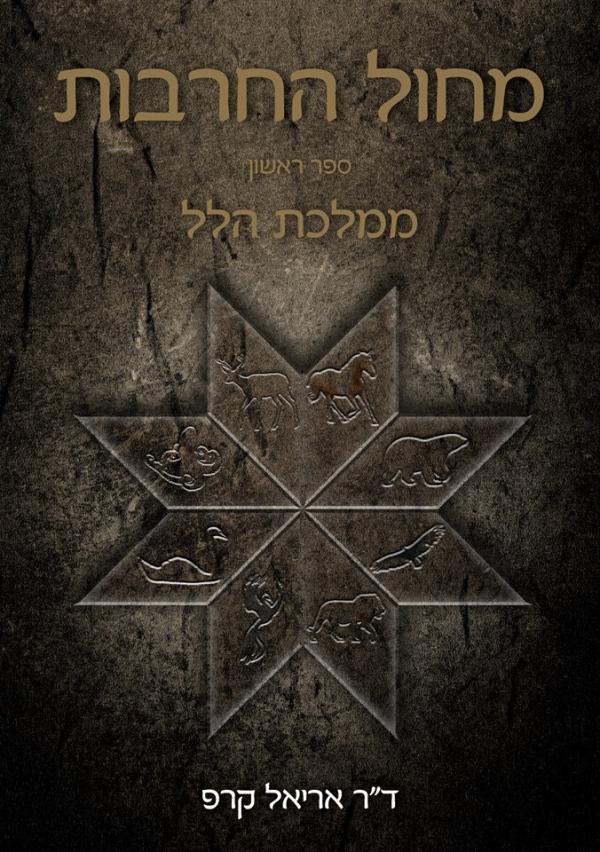 מחול החרבות - ספר ראשון: ממלכת הלל - אריאל קרפ