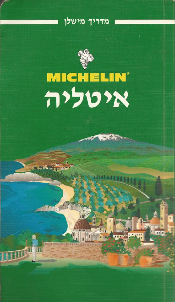 איטליה - מדריך מישלין - Pneu Michelin