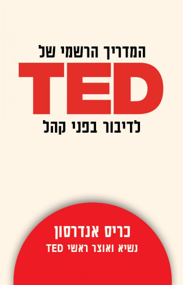 TED המדריך הרשמי לדיבור בפני קהל - כריס אנדרסון