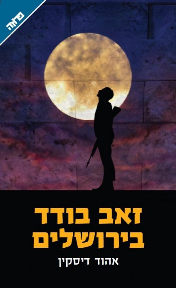 זאב בודד בירושלים - אהוד דיסקין