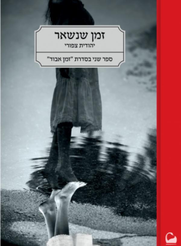 זמן שנשאר - יהודית צפורי