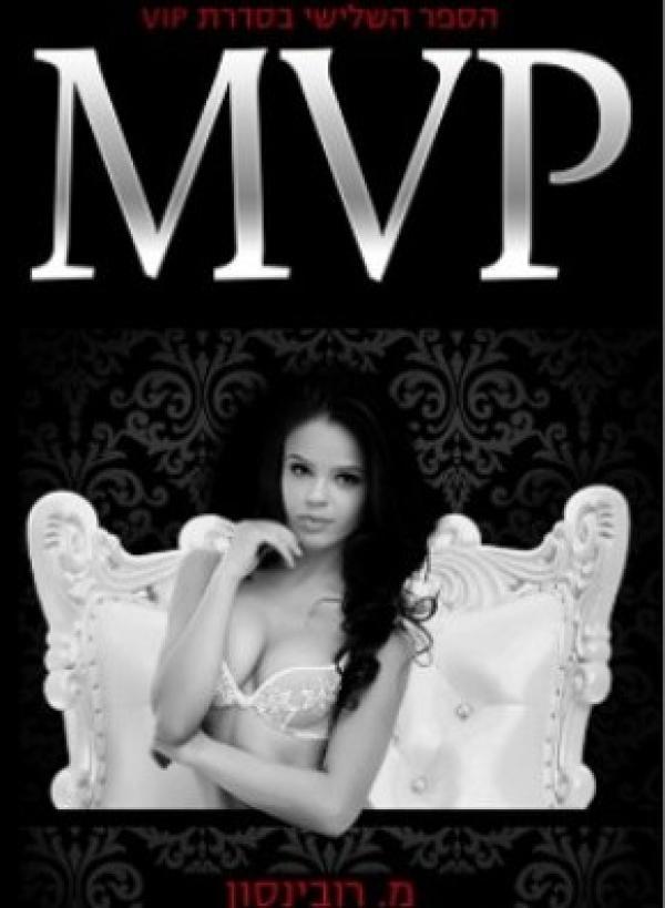 MVP - מ. (מוניקה) רובינסון