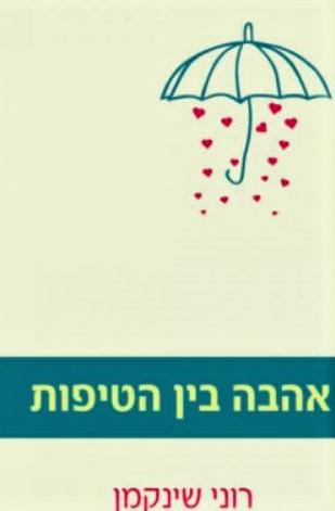 אהבה בין הטיפות - רוני שינקמן
