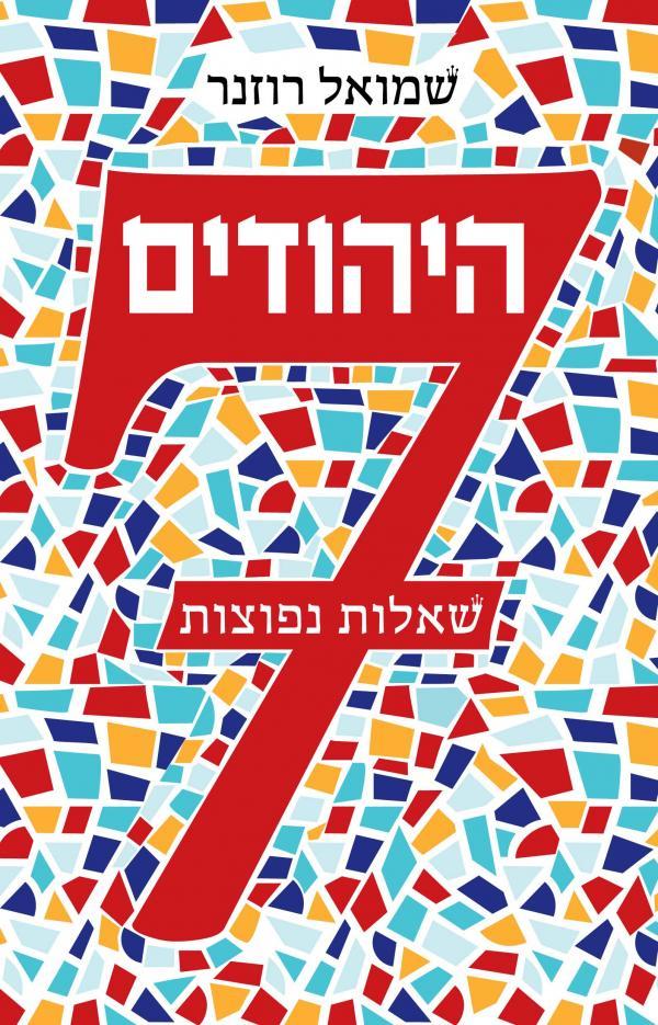 היהודים – 7 שאלות נפוצות - שמואל רוזנר