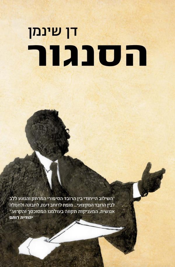 הסנגור - דן שינמן