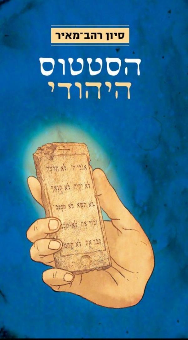הסטטוס היהודי - סיון רהב-מאיר
