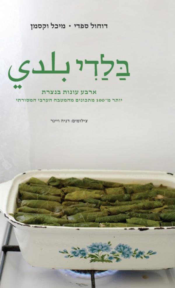 בלדי  - ארבע עונות בנצרת - יותר מ-100 מתכונים מהמטבח הערבי המסורתי  - דוחול ספדי