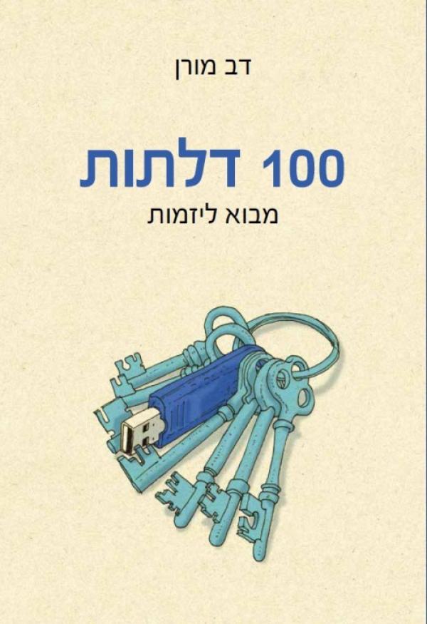 100 דלתות - מבוא ליזמות - דב מורן