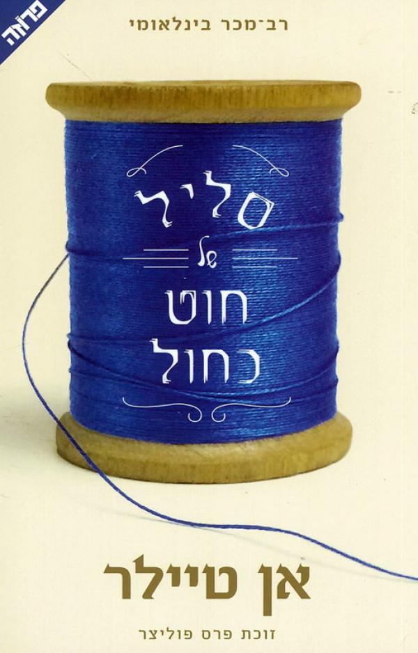 סליל של חוט כחול - אן טיילר