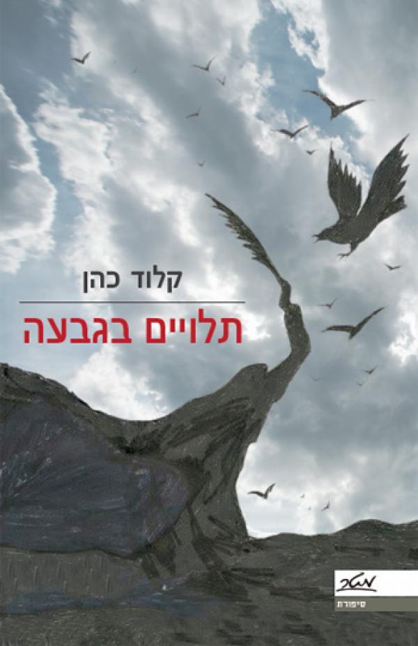 תלויים בגבעה - קלוד כהן