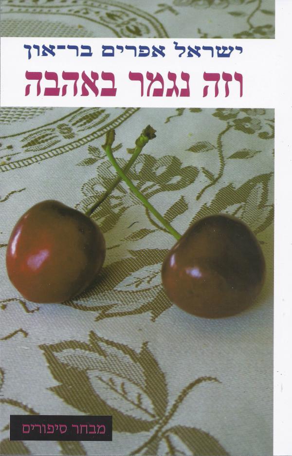 וזה נגמר באהבה - מבחר סיפורים - ישראל אפרים בר-און