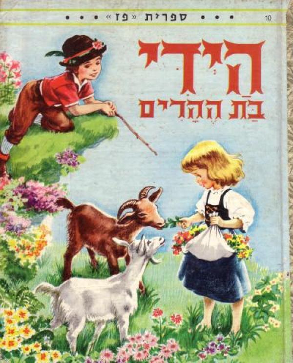 היידי בת ההרים - ספרית פז - יוהנה ספירי