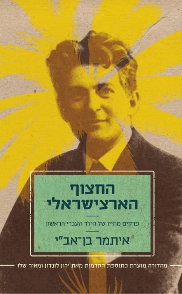 """החצוף הארצישראלי  - פרקים מחייו של הילד הילד העברי הראשון  - איתמר בן אב""""י"""