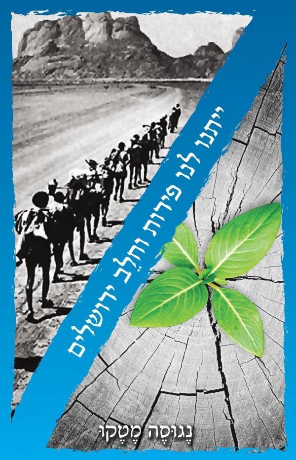 ייתנו לנו פירות וחלב ירושלים - נגוסה מטקו