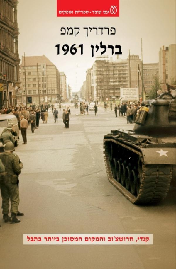 ברלין 1961 - קנדי, חרושצ'וב והמקום המסוכן ביותר בתבל - פרדריך קמפ