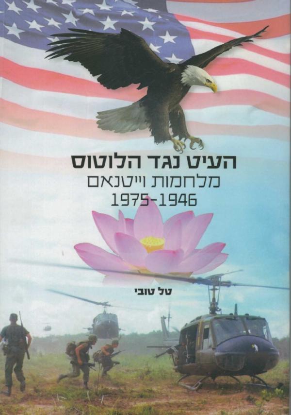 העיט נגד הלוטוס - מלחמות וויטנאם 1946 - 1975 - טל טובי