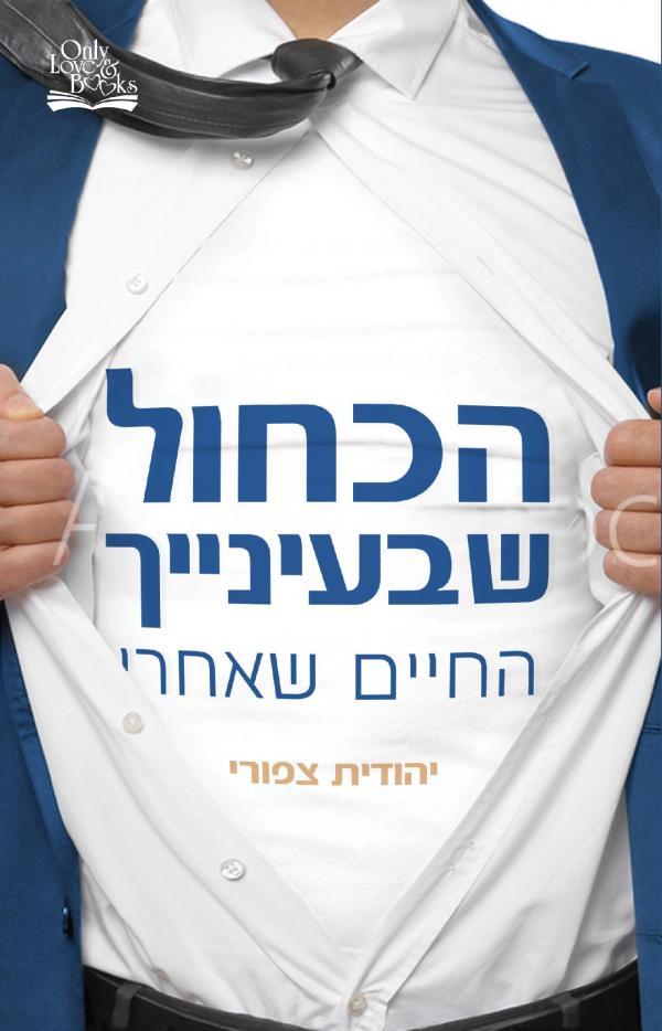 הכחול שבעינייך - החיים שאחרי - יהודית צפורי