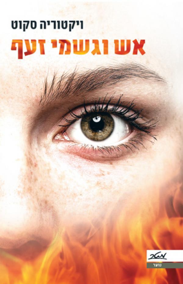 אש וגשמי זעף - ויקטוריה סקוט