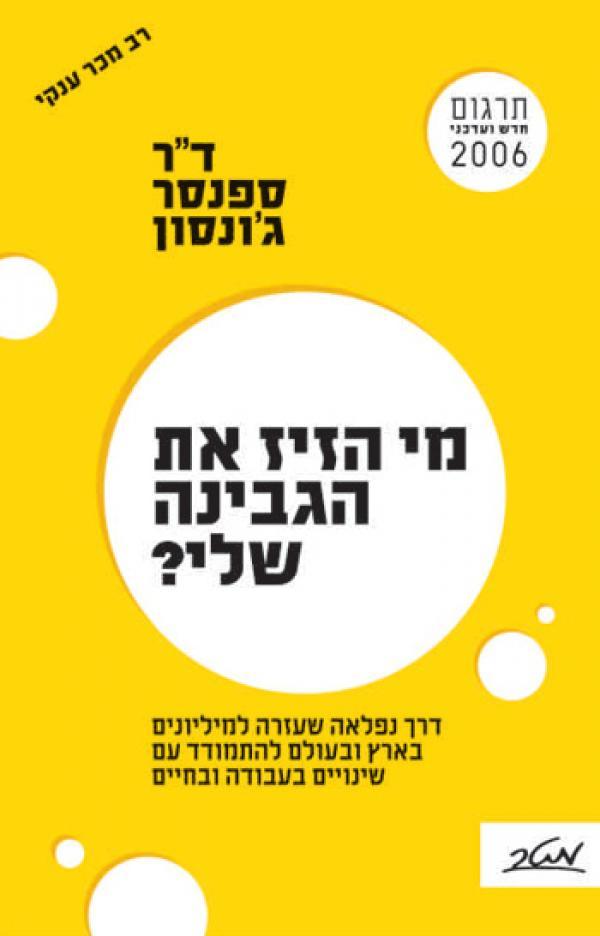 מי הזיז את הגבינה שלי? תרגום חדש - דרך נפלאה שעזרה למיליונים בארץ ובעולם להתמודד עם שינויים בעבודה ובחיים - ספנסר ג'ונסון