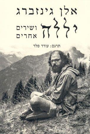 Image result for אלן גינזברג