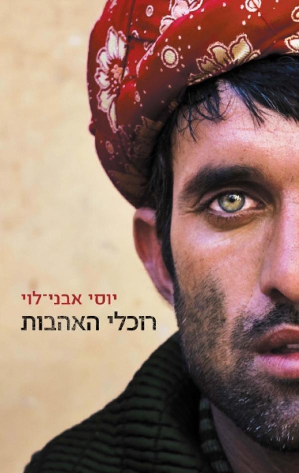 רוכלי האהבות - יוסי אבני-לוי