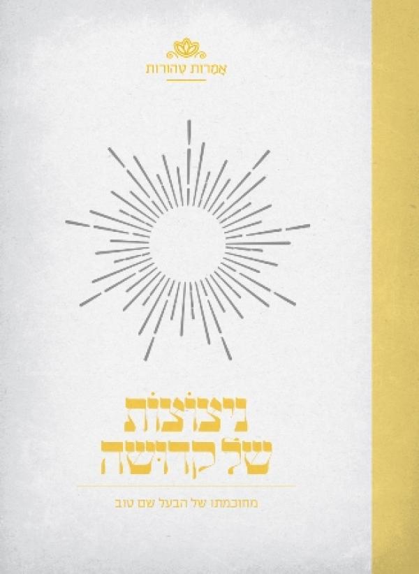 ניצוצות של קדושה - מחכמתו של הבעל שם טוב - חיים לוריא