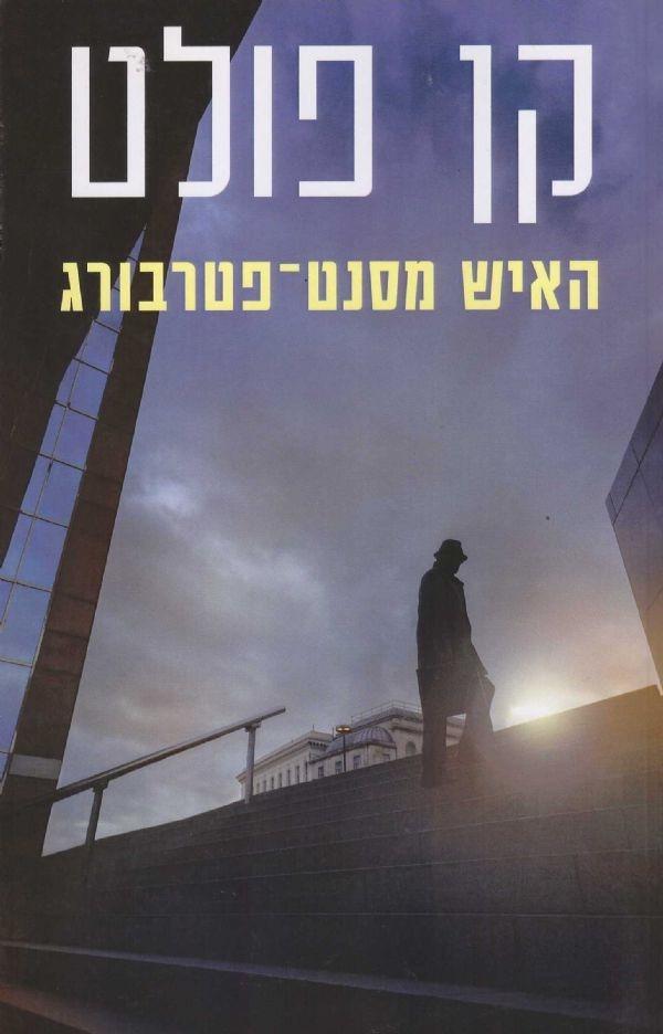 האיש מסנט פטרבורג - מהדורה חדשה - קן פולט