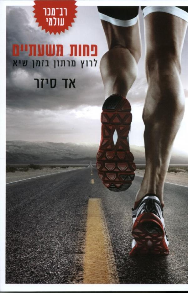 פחות משעתיים - לרוץ מרתון בזמן שיא - אד סיזר